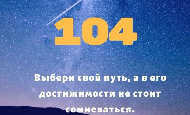 число 104
