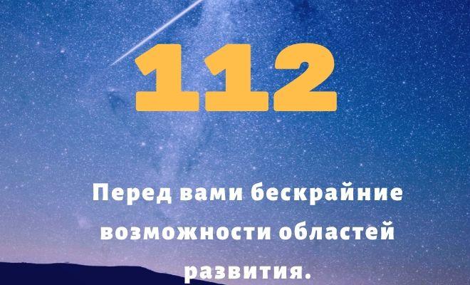 число 112
