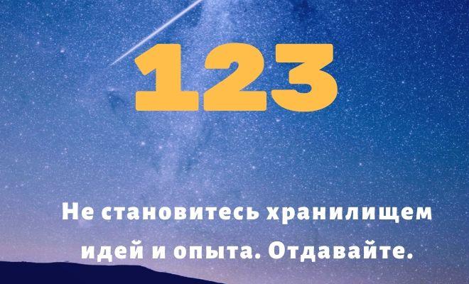 число 123