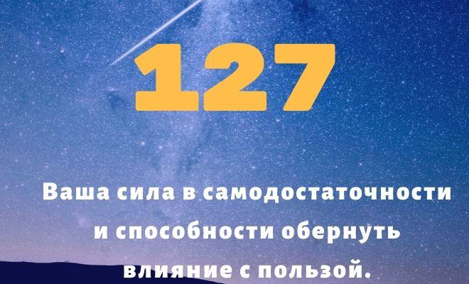 число 127