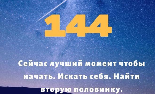 число 144