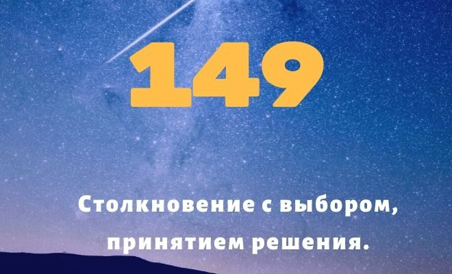число 149