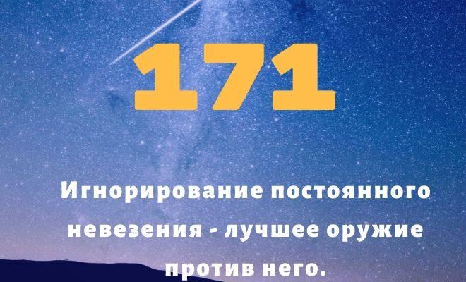 число 171