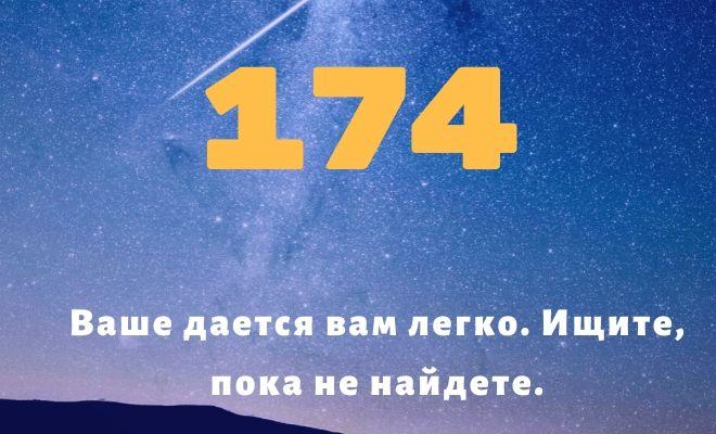 число 174