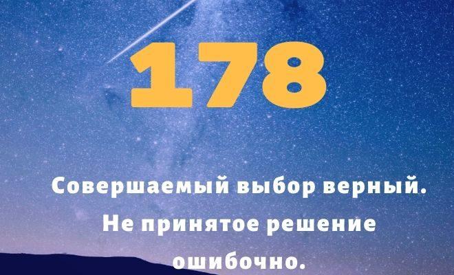 число 178