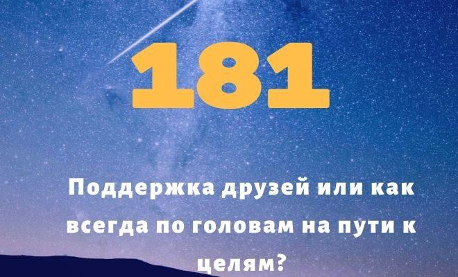 число 181