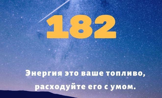 число 182