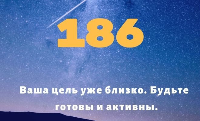 число 186