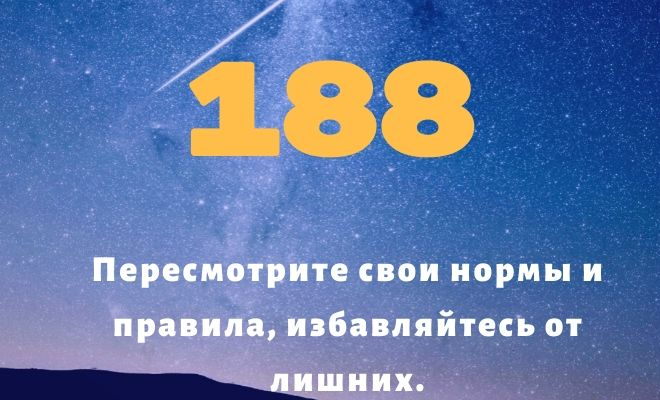 число 188
