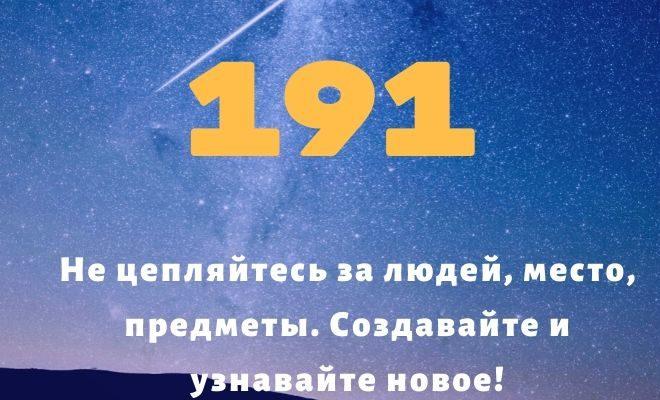 число 191