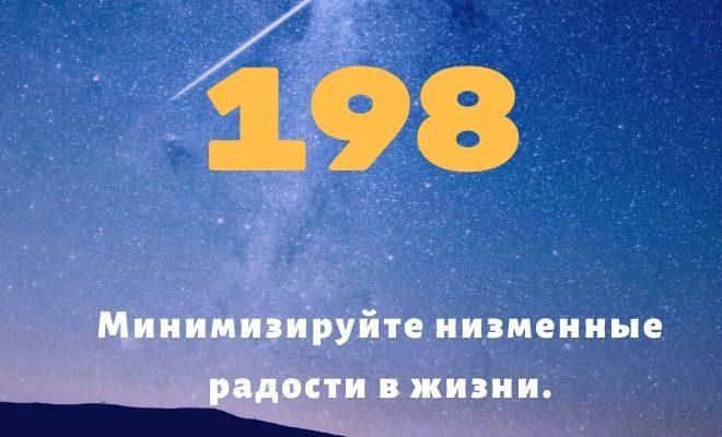 число 198