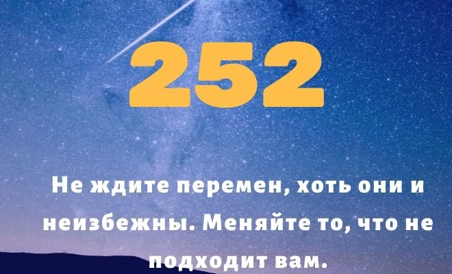 число 252