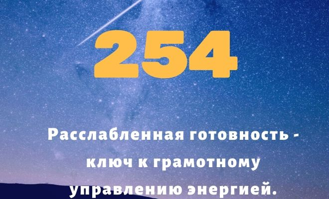 число 254