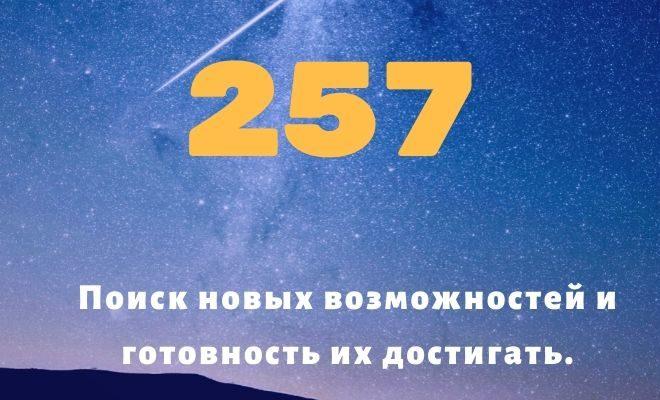 число 257