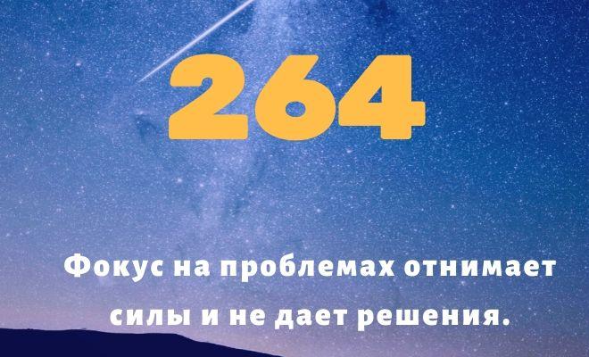 число 264
