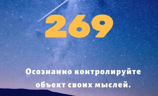 число 269