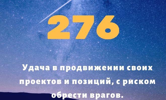 число 276