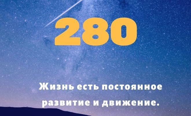число 280