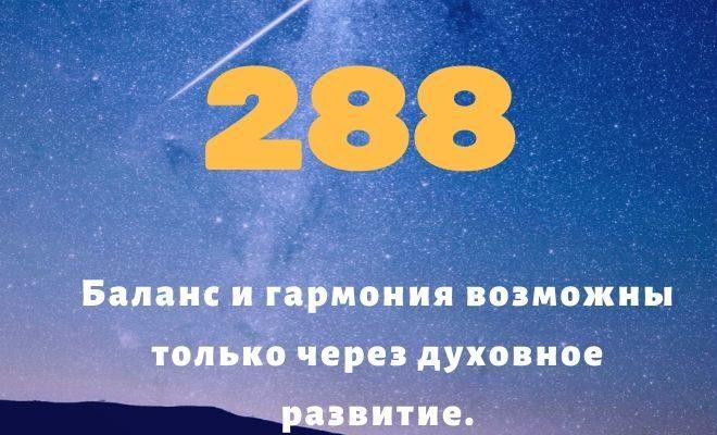 число 288