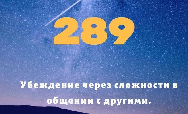 число 289