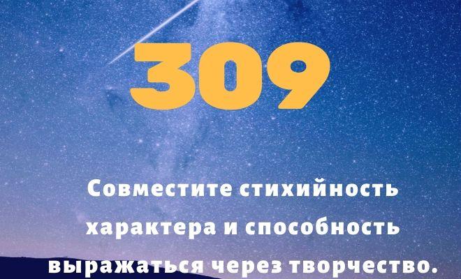 число 309
