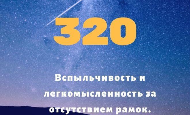 число 320