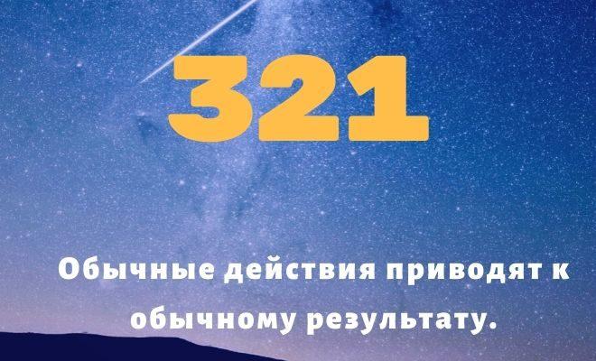 число 321
