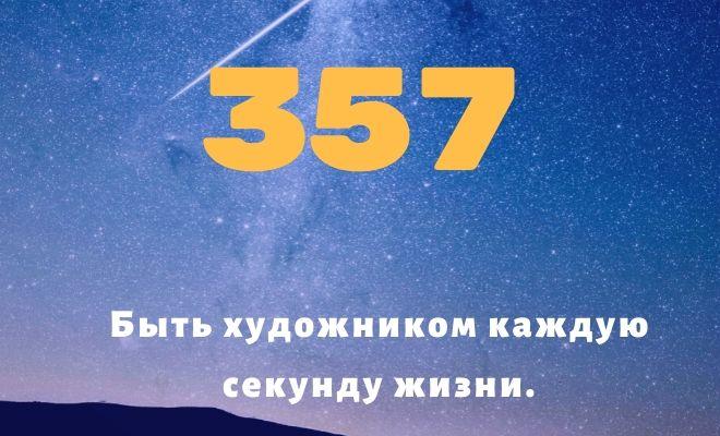 число 357