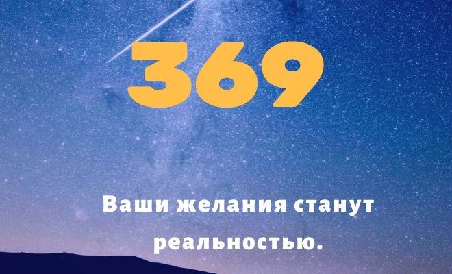 число 369