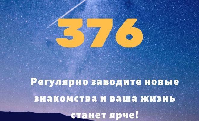 число 376