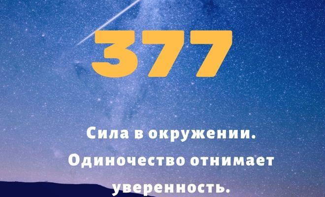 число 377
