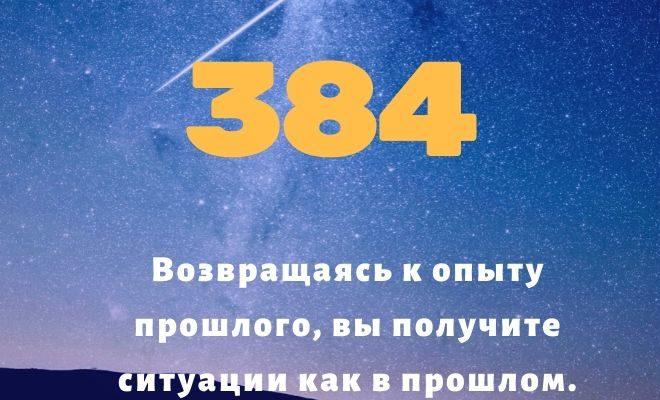число 384