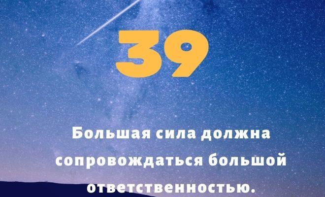 число 39