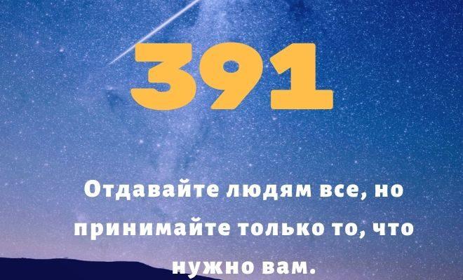 число 391