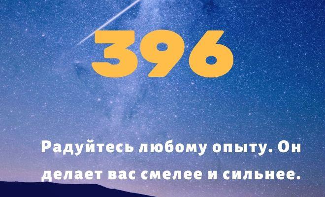 число 396
