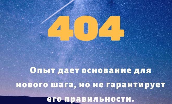число 404