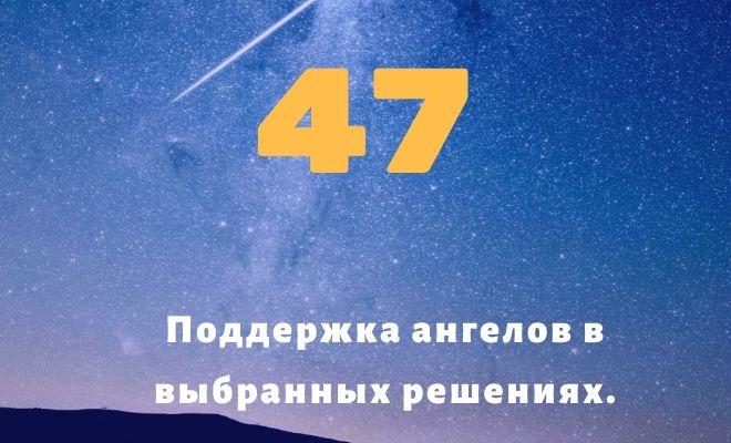 число 47