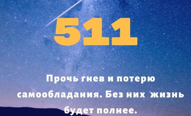число 511