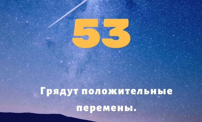 число 53