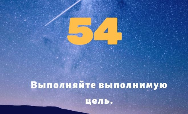 число 54