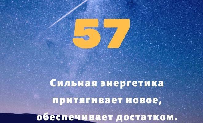число 57