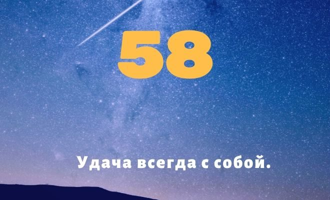 число 58