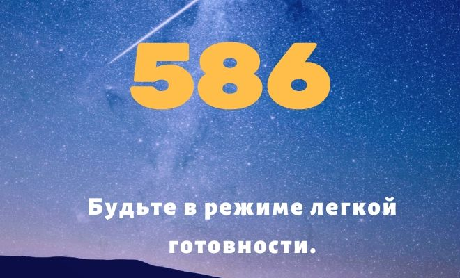 число 586