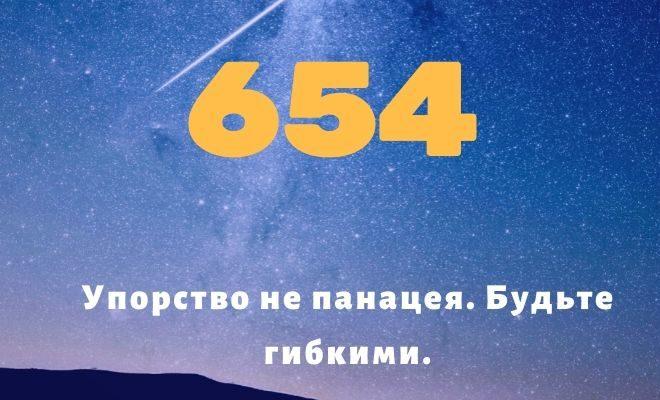 число 654