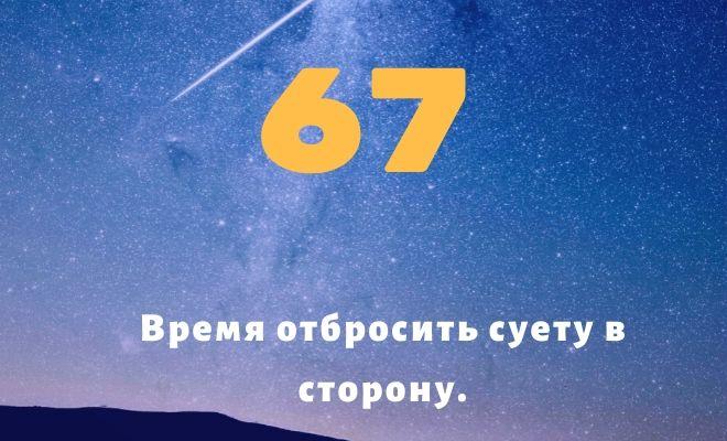 число 67