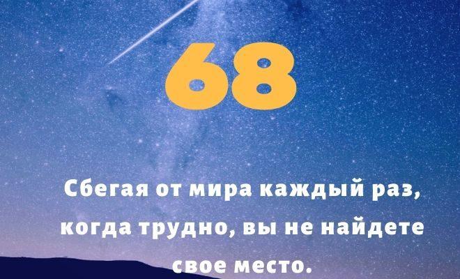 число 68