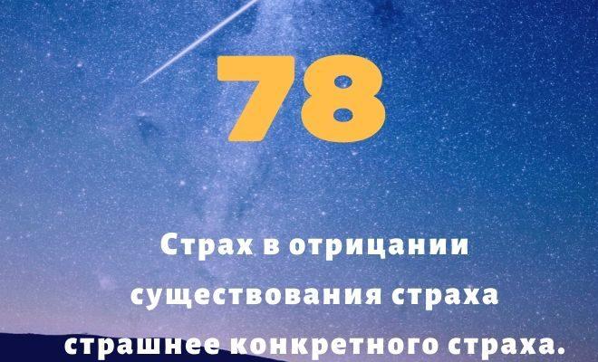 число 78
