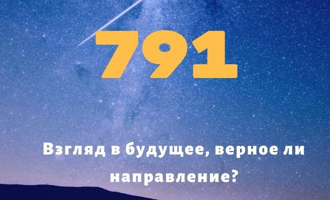 число 791