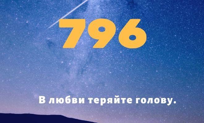 число 796