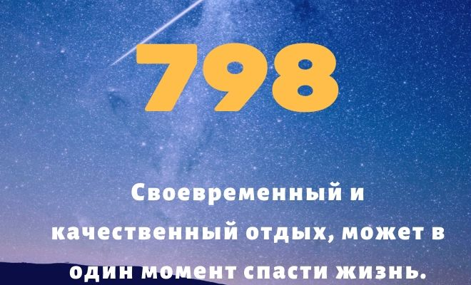 число 798